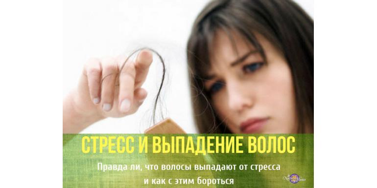 Стресс и выпадение волос. Правда ли, что волосы выпадают от стресса и как с этим бороться.