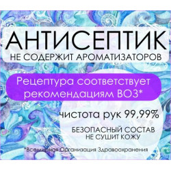АНТИСЕПТИК Benoate, рецептура ВОЗ, гарантированный эффект