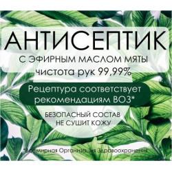 """АНТИСЕПТИК""""Мята"""" Benoate, рецептура ВОЗ, гарантированный..."""