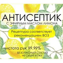 "АНТИСЕПТИК ""Лимон"" Benoate, рецептура ВОЗ,..."