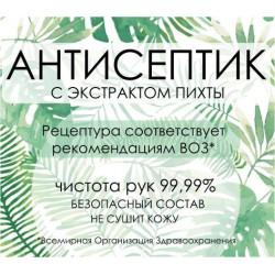 "АНТИСЕПТИК""Пихта"" Benoate, рецептура ВОЗ, гарантированный..."